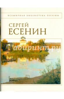 Стихотворения - Сергей Есенин