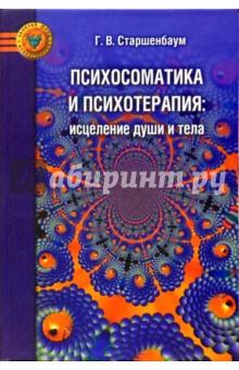Психосоматика и психотерапия: исцеление души и тела - Геннадий Старшенбаум