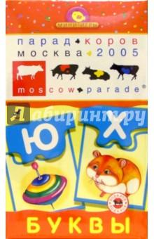 Мини-игры: Буквы (Парад коров)