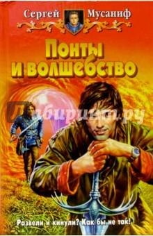 Понты и волшебство: Фантастический роман - Сергей Мусаниф