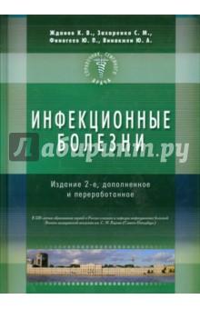 Маски инфекционных болезней лобзин ю. В. Практическое пособие.