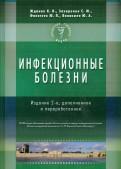 Лобзин, Жданов, Захаренко: Справочник семейного врача. Инфекционные болезни