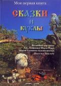 Пушкин, Перро: Сказки и куклы