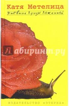 Дневник Луизы Ложкиной - Катя Метелица