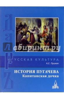 История Пугачева. Капитанская дочка - Александр Пушкин