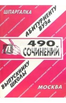 490 сочинений - Е.С. Лебедева