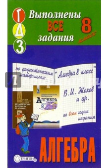 Готовые домашние задания по дидактическим материалам Алгебра 8 класс В.И. Жохов и др.