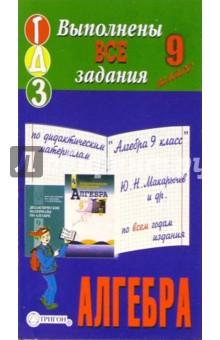 Готовые домашние задания по дидактическим материалам Алгебра 9 класс Ю.Н. Макарычев и др.