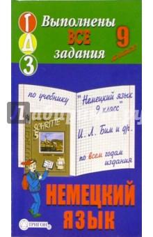 Готовые домашние задания к учебнику Немецкий язык. 9 класс И.Л. Бим и др.