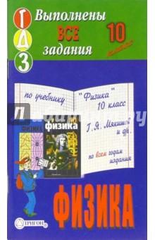 Готовые домашние задания по учебнику Физика 10 класс Г.Я. Мякишев и др. по всем годам издания
