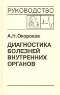 Александр Окороков: Диагностика болезней внутренних органов. Том 10. Диагностика болезней сердца и сосудов