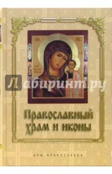 Православный храм и иконы
