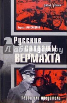 Русские солдаты Вермахта. Герои или предатели: Сборник статей и материалов