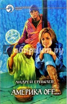 Америка off: Фантастический роман - Андрей Ерпылев