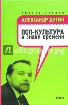 Поп-культура и знаки времени - Александр Дугин