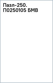 Пазл-250. П0250105 БМВ