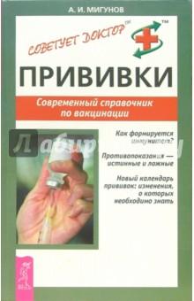 Прививки. Современный справочник по вакцинации - Александр Мигунов