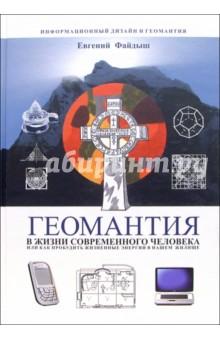 Геомантия в жизни современного человека - Евгений Файдыш