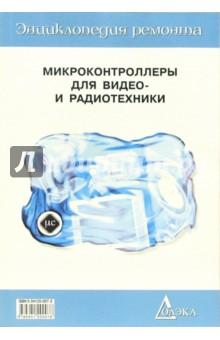 Микроконтроллеры для видео- и радиотехники. Книга 1. Выпуск 18