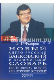 Новый англо-русский банковский и экономический словарь - Борис Федоров