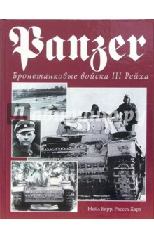 Panzer. Бронетанковые войска III Рейха - Нейл Барр