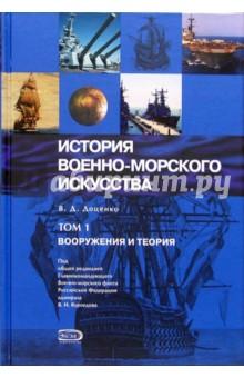 История военно-морского искусства. Том 1. Вооружения и теория - Виталий Доценко