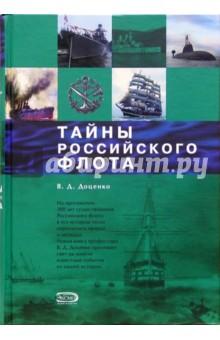 Тайны Российского Флота - Виталий Доценко