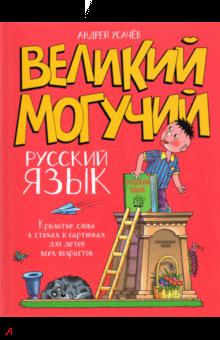 Великий могучий русский язык. Крылатые слова в стихах и картинках для детей всех возрастов