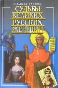 Светлана КайдашЛакшина: Судьбы великих русских женщин
