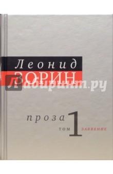 Проза. В 2-х томах