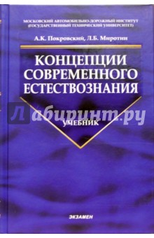 Концепции современного естествознания: Учебник - Покровский, Миротин