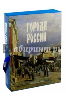 Города России (в футляре) - Юрий Лубченков