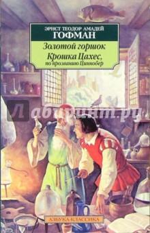 Золотой горшок. Крошка Цахес, по прозванию Циннобер - Гофман Эрнст Теодор Амадей