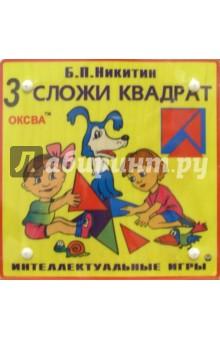 Сложи квадрат-3: Интеллектуальные игры - Борис Никитин