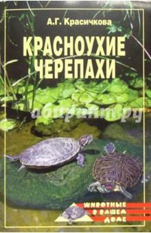 Красноухие черепахи - Анастасия Красичкова
