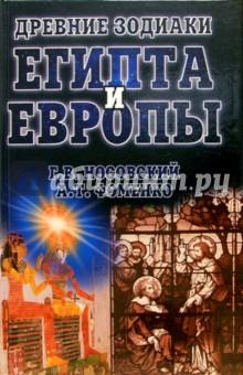 Древние зодиаки Египта и Европы. Датировки 2003-2004 годов - Фоменко, Носовский