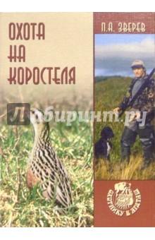 Охота на коростеля - Петр Зверев