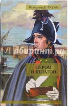 Пером и шпагой. Битва железных канцлеров - Валентин Пикуль