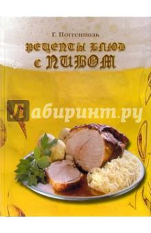Рецепты блюд с пивом - Герхард Поггенполь
