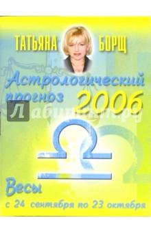 Астрологический прогноз на 2006 год. Весы - Татьяна Борщ