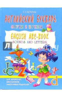 Английский букварь: Звуки и буквы. English ABC-book: Sounds and Letters - Людмила Растригина