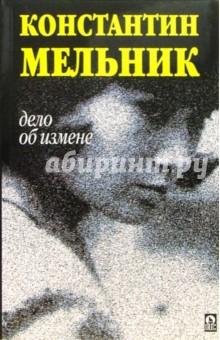 Дело об измене - Константин Мельник
