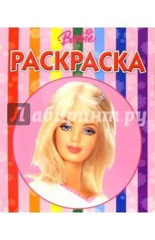 Волшебная раскраска № 3 (Барби)