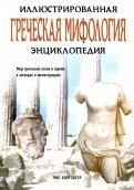 Гюс Хоутзагер: Греческая мифология. Иллюстрированная энциклопедия