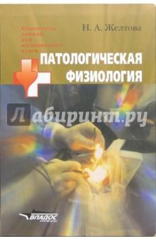 Патологическая физиология : учебное пособие для студентов высших медицинских учебных заведений - Наталья Желтова