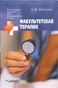 Александр Писклов: Факультетская терапия. Учебное пособие для студентов высших медицинских учебных заведений