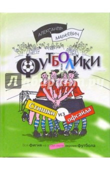 Футболики, или стишки из офсайда - Александр Маркевич