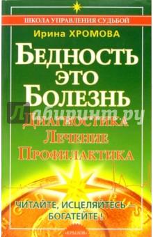 Бедность - это Болезнь. Диагностика, лечение, профилактика - Ирина Хромова