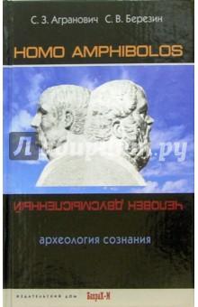 Homo amphibolos. Археология сознания - Агранович, Березин