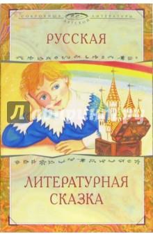 Русская литературная сказка - Василий Жуковский